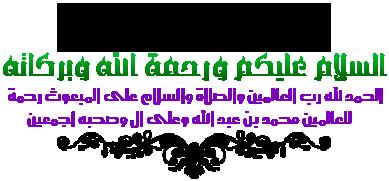 Fatwa From Arab And Non Arab Scholars Regarding Jamah Dawah And Tableegh Ar En Ahmadtrini S Web Blog